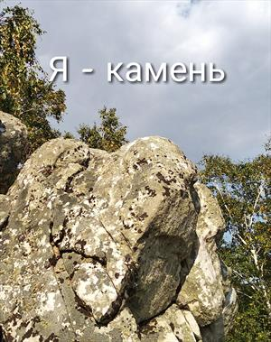 Я - камень
