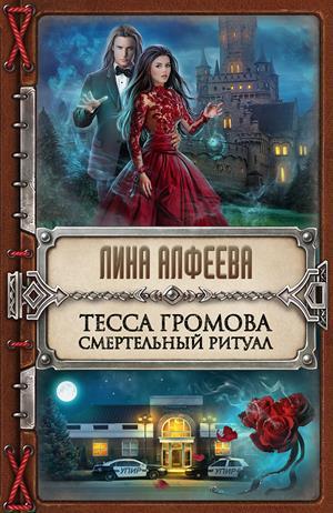 Тесса Громова. Смертельный ритуал