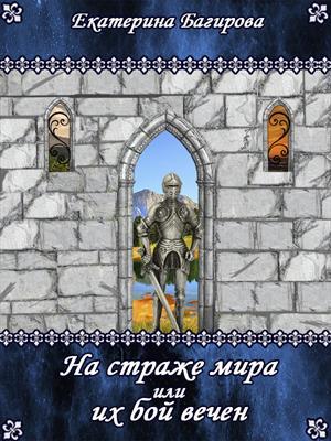 На страже мира или Их бой вечен