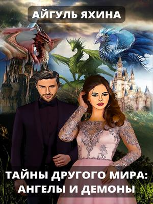 Тайны другого мира: ангелы и демоны