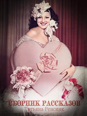 Бабочка и принц в стихах