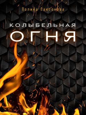 Колыбельная огня