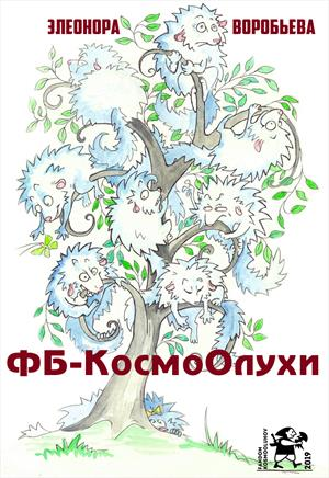 Сборник ФБ-КосмоОлухи
