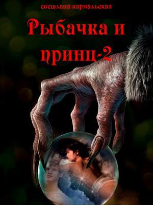 Украду, обману, верну. Княжна черных альвов-2
