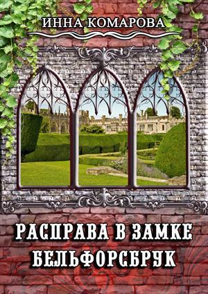 Расправа в замке Бельфорсбрук - магический детектив
