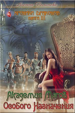 Хроники Драконов, книга 3: Академия Магов Особого Назначения, часть 1