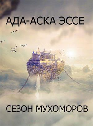 СЕЗОН МУХОМОРОВ рассказы