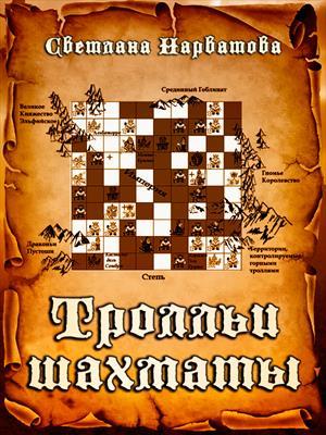 Тролльи шахматы: Дебют в криминальных тонах