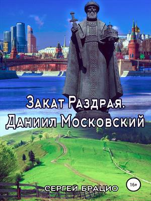 Закат Раздрая. Даниил Московский (1261-1303)