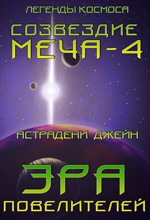 Эра Повелителей: Созвездие Меча-4