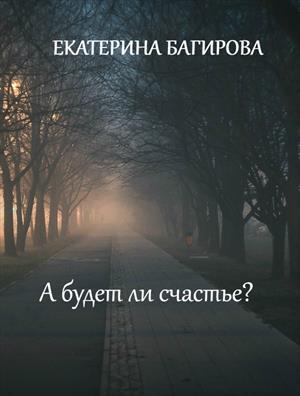 А будет ли счастье?