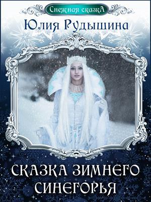 ❄️Сказка зимнего Синегорья❄️