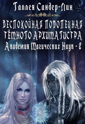 Беспокойная подопечная тёмного архимагистра. Академия Магических Наук. Книга 2