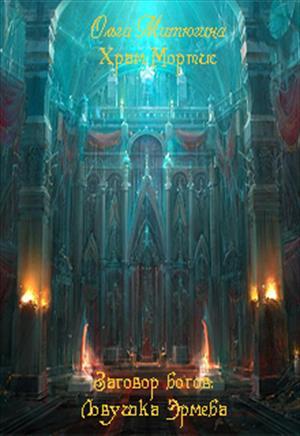 Заговор богов: Ловушка Эрмеба
