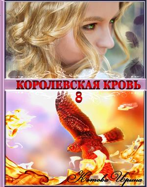 Королевская кровь-8 (27.03 в 18.00 началась продажа на ПМ!)