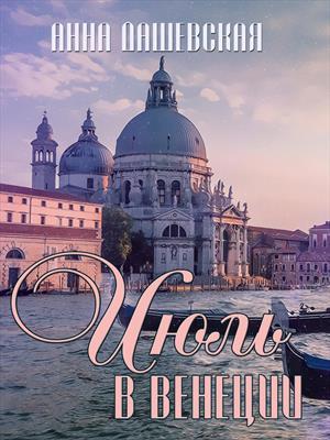 Июль в Венеции