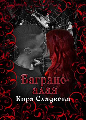 Багряно-алая. Книга вторая (18+)