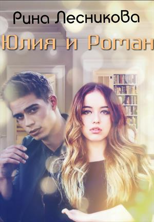ЮЛИЯ И РОМАН