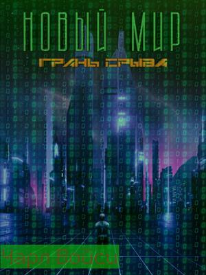 Новый мир: Грань срыва