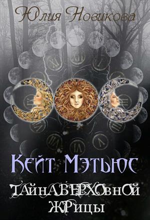 Кейт Мэтьюс. Тайна верховной Жрицы