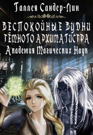 Беспокойные будни тёмного архимагистра. Академия Магических Наук. Книга 1
