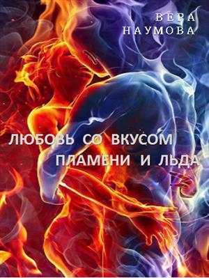 Любовь со вкусом пламени и льда