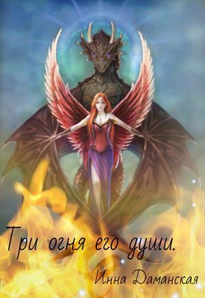 Три огня его души
