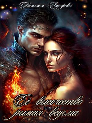 Её высочество рыжая ведьма