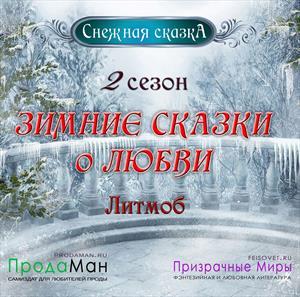 Серия «Снежная сказка». Сезон 2