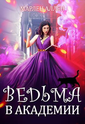 Ведьма в академии 💖