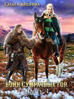 Воин Сумрачных гор