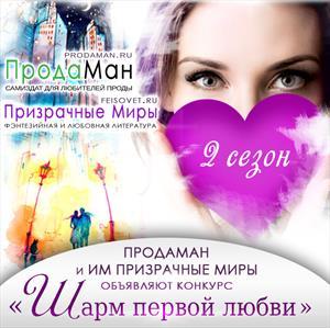 Шарм первой любви. Сезон 2