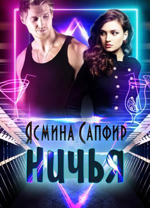 Ничья - 1 том