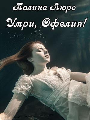 Умри, Офелия!