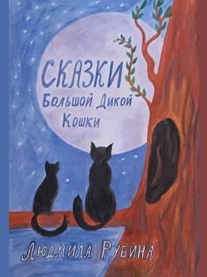 Сказки Большой Дикой Кошки