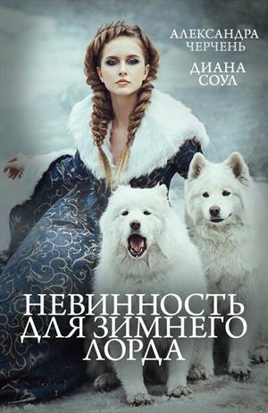 Невинность для Зимнего Лорда. Закончено