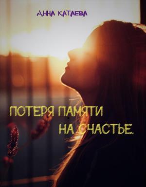 Потеря памяти на счастье.