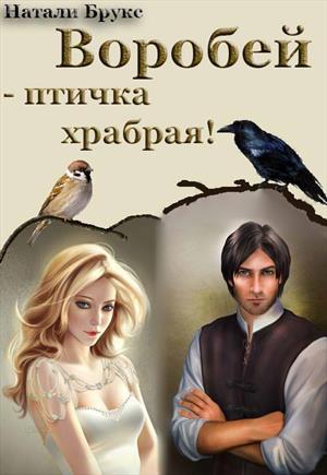 Воробей - птичка храбрая!
