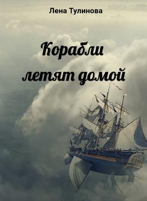 Корабли летят домой