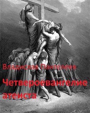 Четвероевангелие атеиста