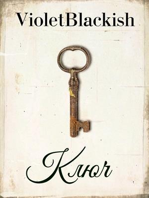 Ключ_