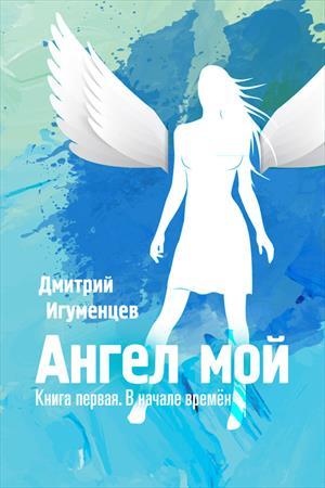 Ангел мой. Книга вторая. Мой мир придуман в мечтах о тебе.