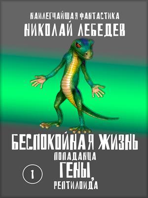 Беспокойная жизнь попаданца Гены, рептилоида. 1