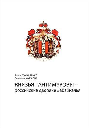 КНЯЗЬЯ ГАНТИМУРОВЫ – РОССИЙСКИЕ ДВОРЯНЕ ЗАБАЙКАЛЬЯ