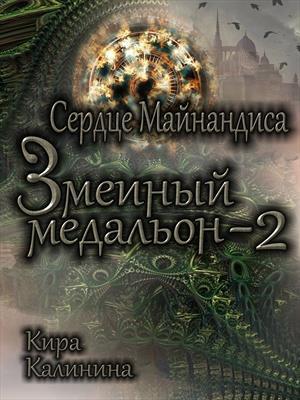 Змеиный медальон. Книга 2. Сердце Майнандиса