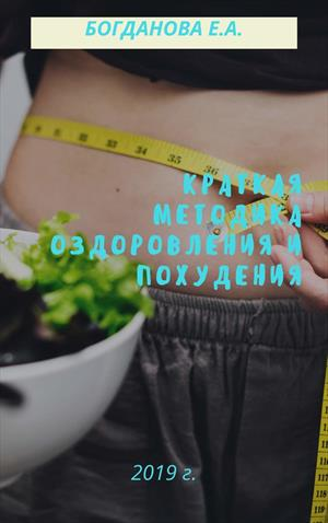 Краткая методика оздоровления и похудения.