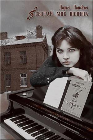 Сыграй мне Шопена