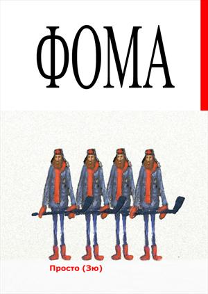Фома (Foma)