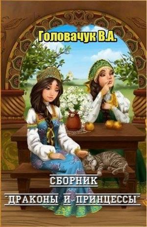 """Сборник """"Драконы и принцессы"""""""