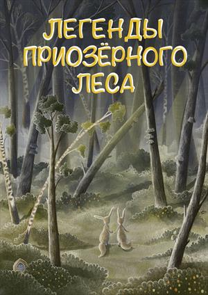 Легенды Приозёрного леса